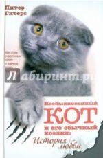 Необыкновенный кот и его обычный хозяин: история любви  Гитерс, Питер.