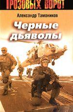 Черные дьяволы  Тамоников, А. А.