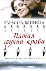 Пятая группа крови  Блинова, Эльмира
