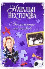 Воспитание мальчиков  Нестерова, Наталья