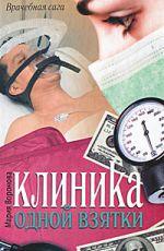 Клиника одной взятки  Мария Воронова