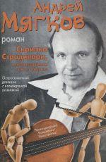 Скрипка Страдивари, или Возвращение Сивого Мерина  Андрей Мягков
