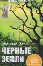 Черные Земли  Белинда Бауэр