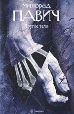 Другое тело  Павич, Милорад