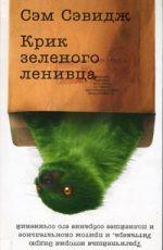 Крик зеленого ленивца  Сэвидж, Сэм