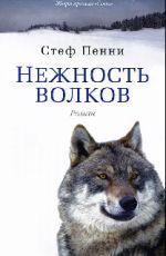 Нежность волков  Пенни, Стеф