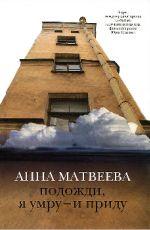 Подожди, я умру – и приду  Анна Матвеева