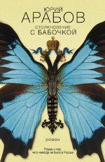 Столкновение с бабочкой  Юрий Арабов