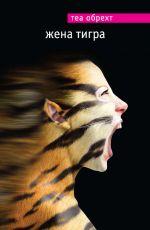Жена тигра  Теа Обрехт