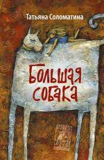 Большая собака  Татьяна Соломатина