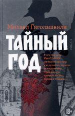 Тайный год  Михаил Гиголашвили