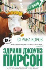 Страна коров  Пирсон Эдриан Джоунз