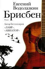 Брисбен  Водолазкин Евгений Германович