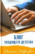 Блог уходящего детства  Наталья Навроцкая