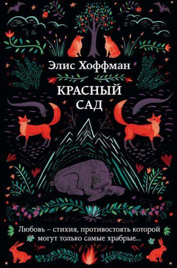Хоффман Элис Красный сад