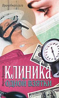 Мария Воронова Клиника одной взятки