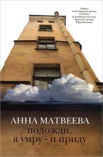 Анна Матвеева Подожди, я умру – и приду