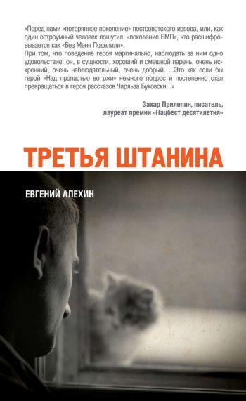 Евгений Алехин Третья штанина (сборник)