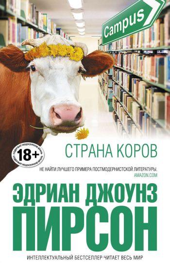 Пирсон Эдриан Джоунз Страна коров