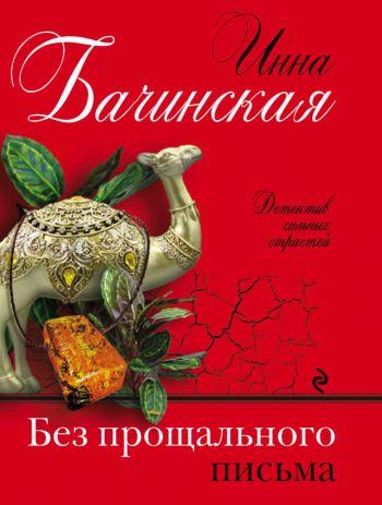 Бачинская Инна Юрьевна Без прощального письма