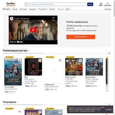 Электронная библиотека ЛитРес <BR>Полнотекстовые информационные ресурсы