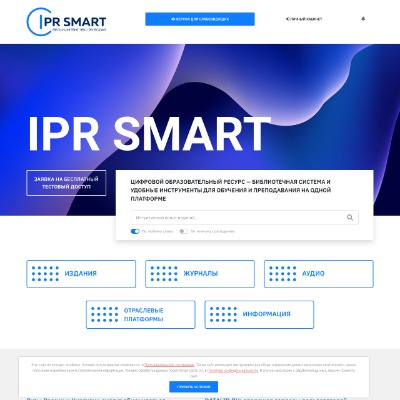 Электронная библиотека «IPR BOOKS»