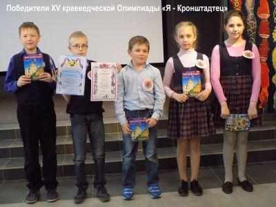 XV краеведческая Олимпиада «Я - Кронштадтец»